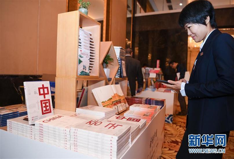 """2019年""""读懂中国""""广州国际会议在广州开幕"""