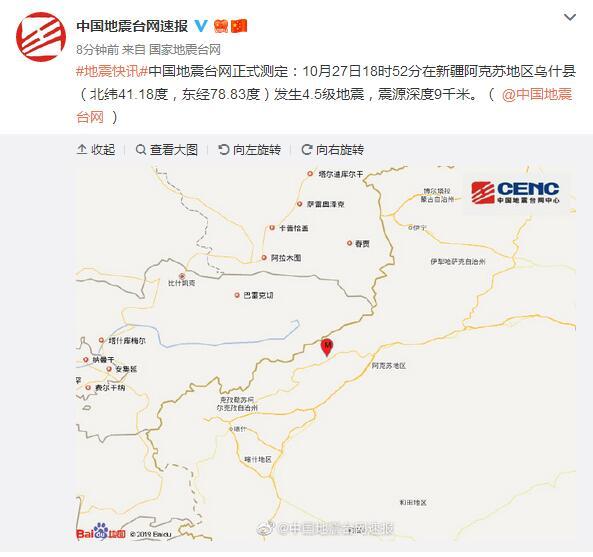 新疆阿克苏地区乌什县发生4.5级地震 震源深度9千米