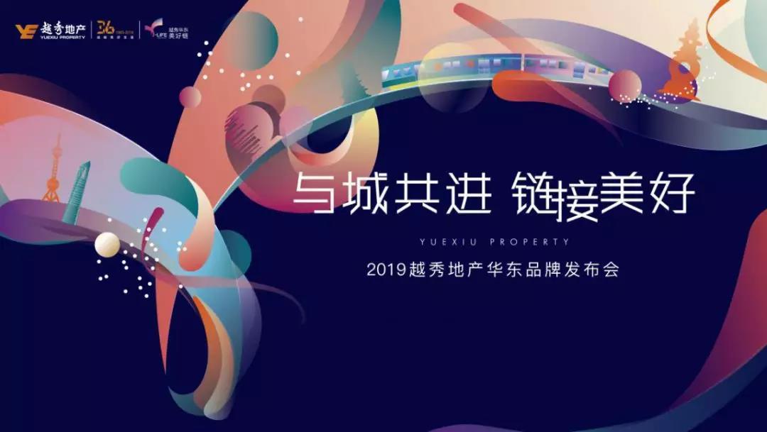 2019越秀地产华东品牌发布会在杭州成功举行