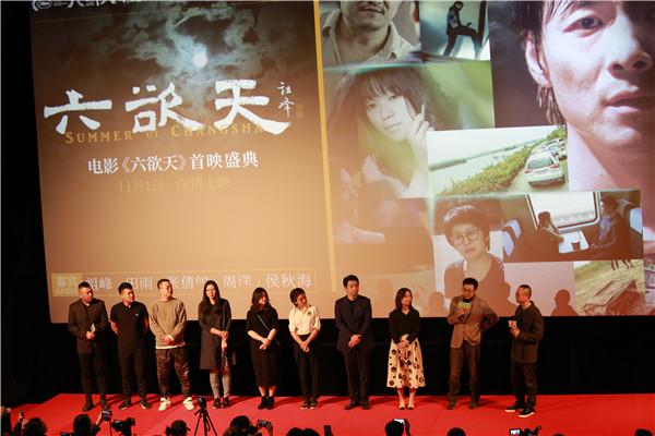 深情犯罪片聚焦抑郁症 电影《六欲天》北京首映