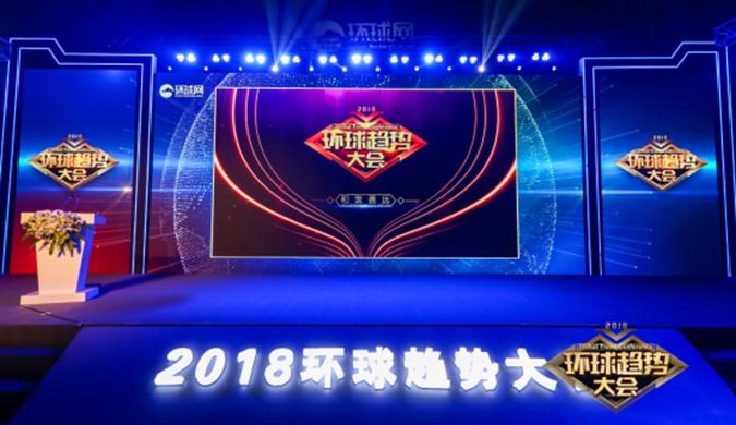 2019环球趋势大会将于11月28日-29日在京举办
