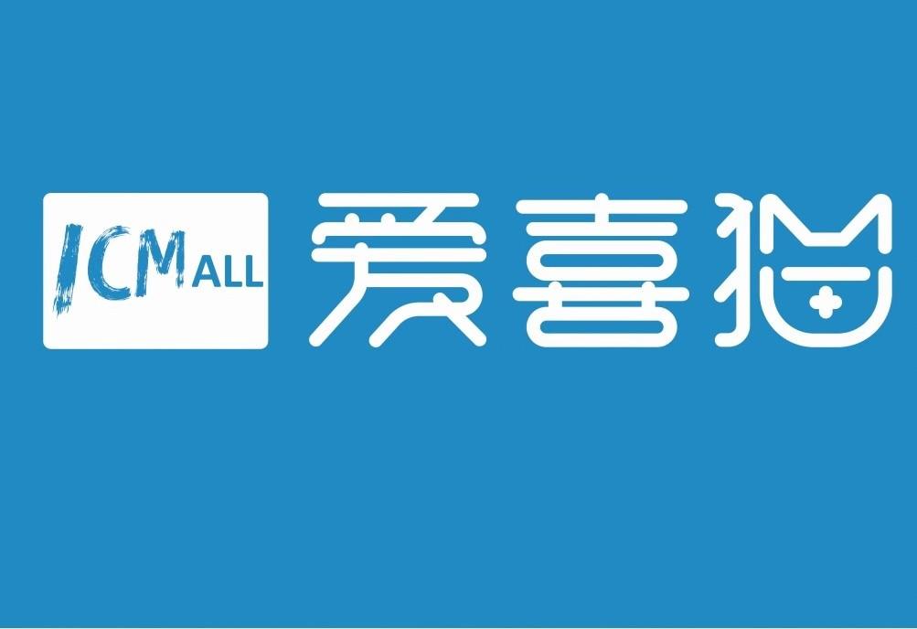 """ICMall爱喜猫""助力义乌做大做强进口贸易"