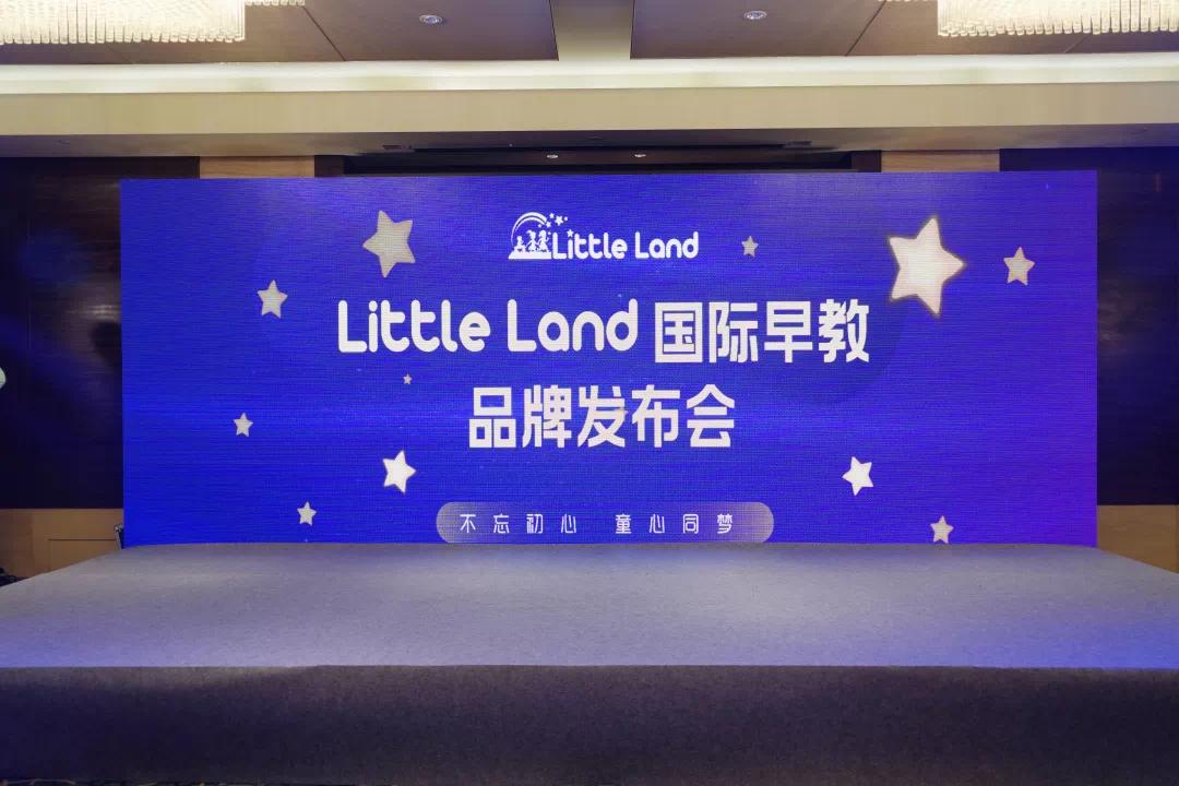 """""""不忘初心,童心同梦""""Little Land早教品牌发布会,澎湃启幕"""