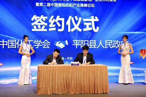 浙江平阳举办第二届中国塑包纺织产业高峰论坛