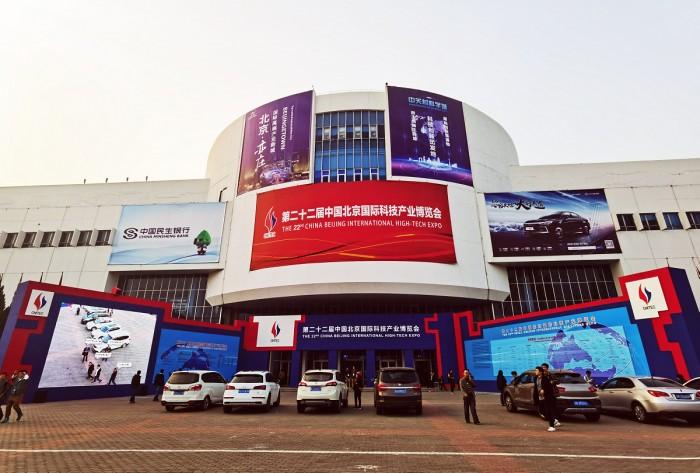 企业风采|华夏幸福创新中心携6家入驻企业亮相2019科博会