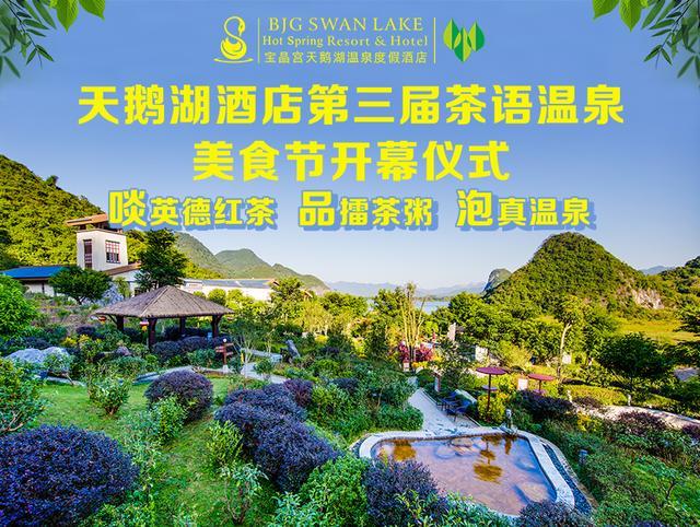 <b>天鹅湖温泉酒店举行第三届茶语温泉美食节 4项世界记录现场诞生</b>