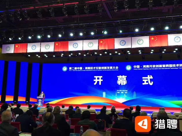 猎聘助力第二届中国·河南招才引智创新发展大会举行
