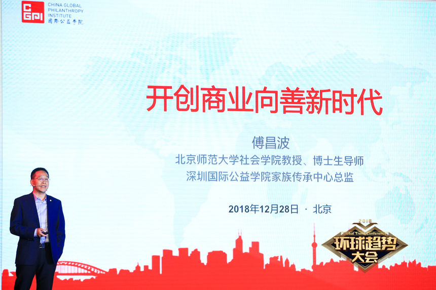 傅昌波:开创商业向善新时代