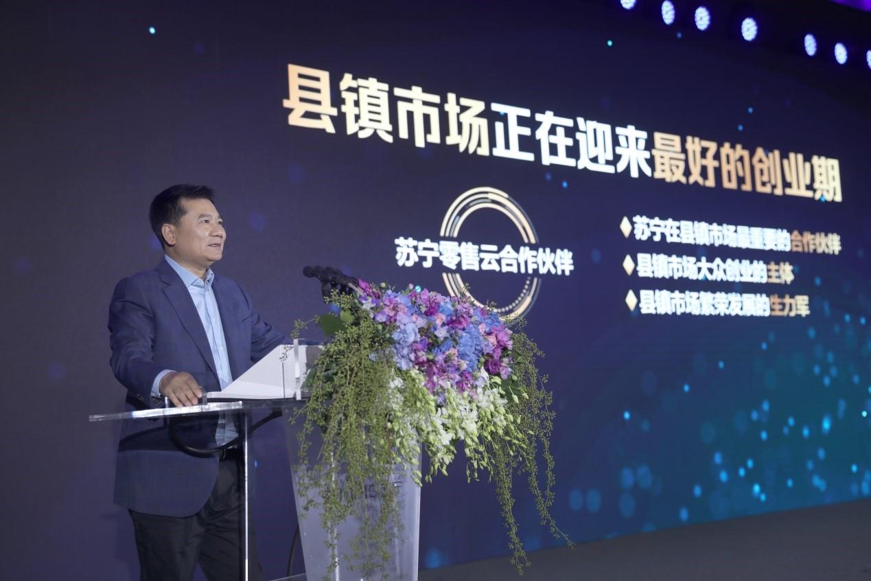 张近东:让零售云成为盈利能力最强的县镇新物种