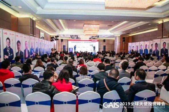 GAIS2019全球天使投资峰会:新潮助力塑造新消费领导品牌