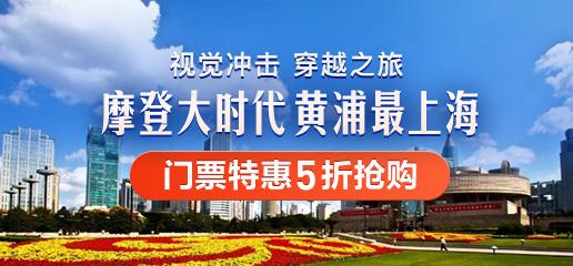 """美团门票与上海黄浦区达成合作 共推""""黄浦最上海""""文旅专题"""