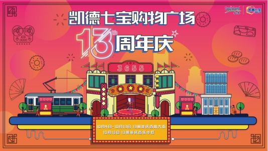 凯德七宝购物广场13周年庆,邂逅旧时光