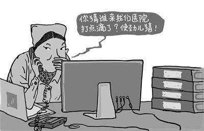"""艺人就医信息泄露不是""""娱乐新闻"""""""