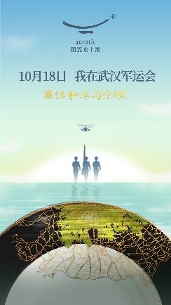 国瓷永丰源用瓷器演奏和平乐章,闪耀武汉军运会