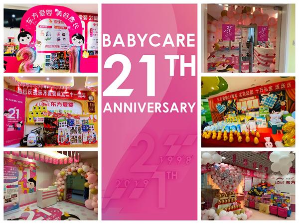 <b>告别过往 致敬时代!东方爱婴喜迎21周岁生日</b>
