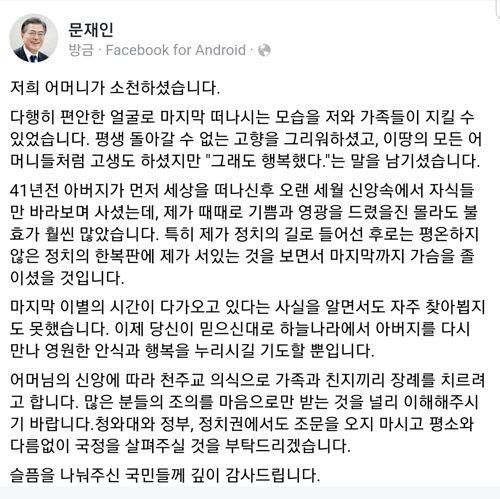 文在寅发文悼念母亲:她一辈子都在思念回不去的朝鲜故乡