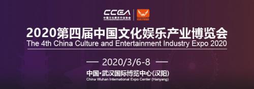 科技赋能、文娱新业态——2020第四届中国文化娱乐产业博览会于3月在武汉举办