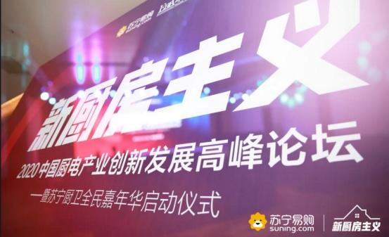"""<b>全场景零售强势来袭 苏宁力推""""新厨房主义""""打造行业新增长极</b>"""