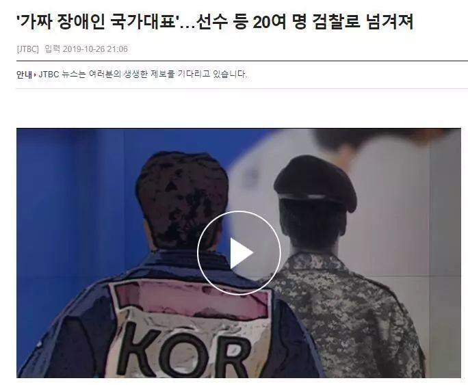 """韩查出假残疾人运动员 含视力1.0的""""盲人冠军"""""""