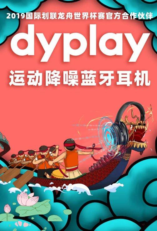 dyplay耳机为国潮发声,助力国际划联龙舟世界杯