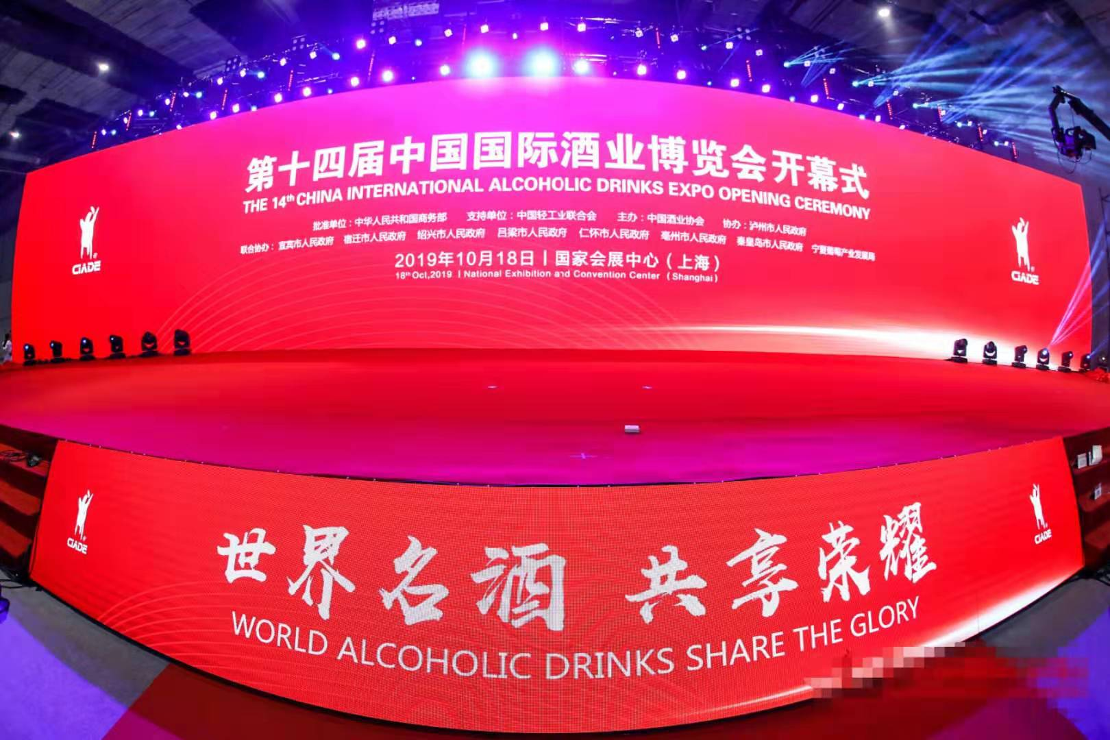 嘉士伯参展第十四届中国国际酒业博览会暨开展全国理性饮酒宣传周活动