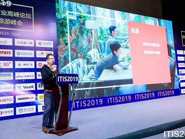 途家CFO王枫支招线上运营:民宿平台如何服务好用户和房东两端?