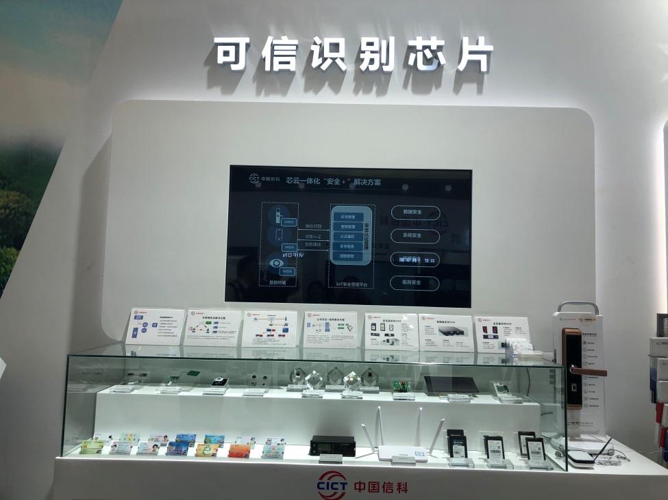 大唐电信亮相2019中国国际信息通信展