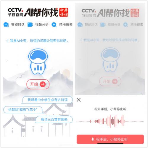 """百度智能云联手央视网发布视频智能语音交互——""""AI帮你找"""""""