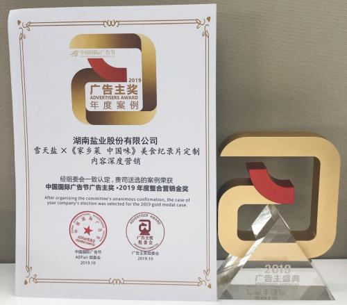 """雪天盐荣获""""中国国际广告节2019广告主奖年度整合营销金奖"""""""