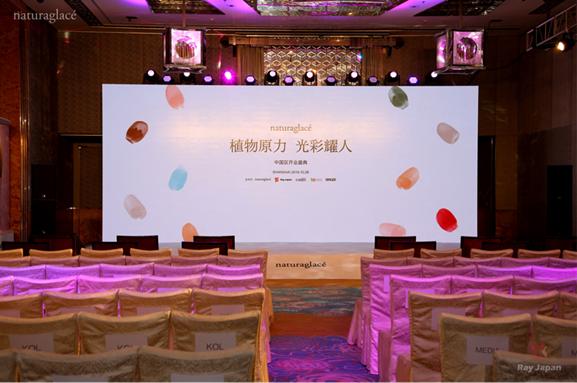 日本有机彩妆Naturaglacé花姿菓色正式登陆中国