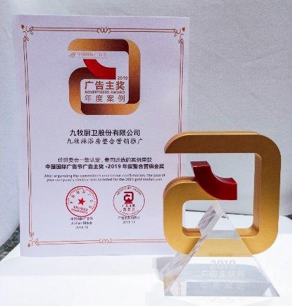 再获殊荣!九牧斩获中国国际广告节广告主奖·2019年度整合营销金奖
