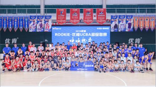 2019春季ROOKIE·优肯UCBA超等联赛揭幕
