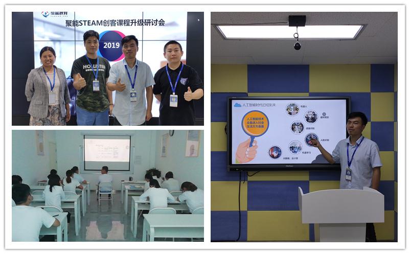 聚能教育加盟校课程升级 STEAM课程助力学生综合能力提升