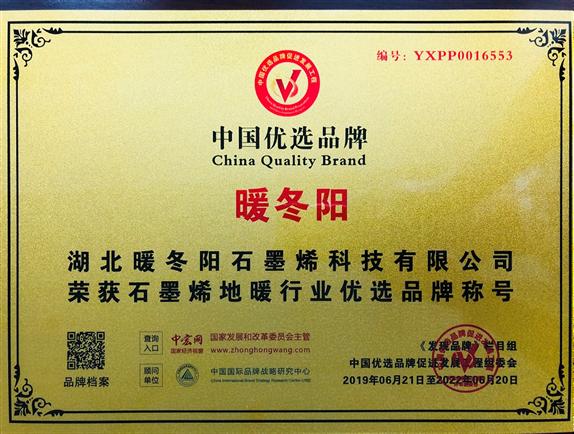 """湖北暖冬阳""""入选中国优选品牌 助力石墨烯地暖革新发展"""
