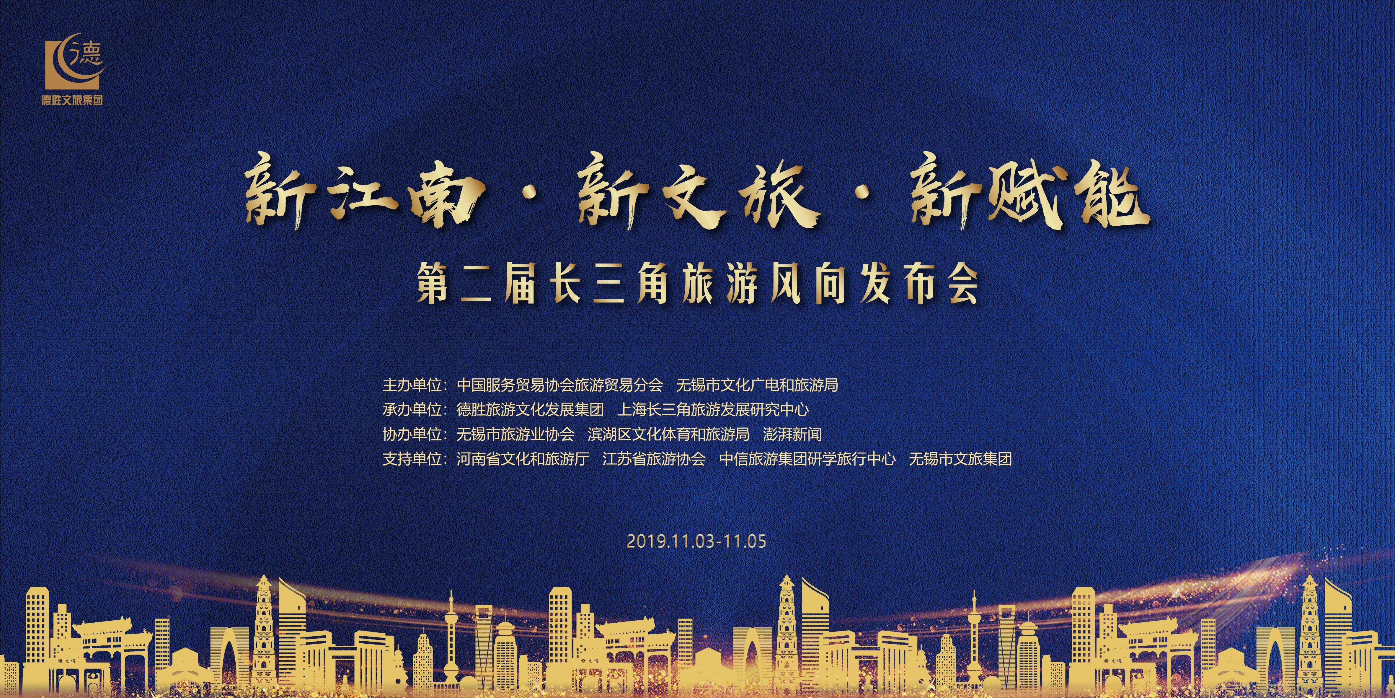 第二届长三角旅游风向发布会将在江苏无锡召开