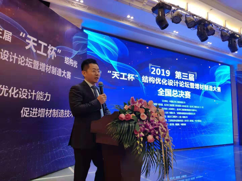 """第三届""""天工杯""""结构优化设计大赛全国总决赛在京举行"""