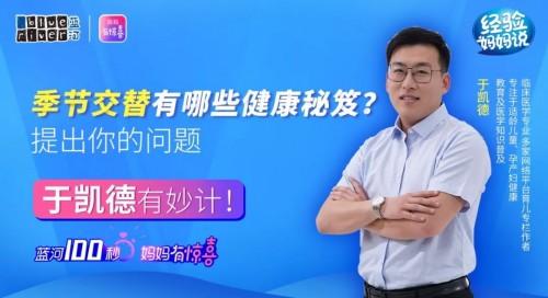 """蓝河100s专家答疑日   看奶爸分享""""季节交替的健康秘笈"""""""
