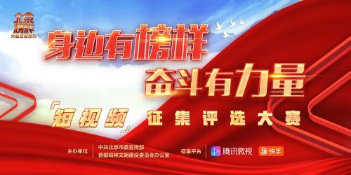 """""""身边有榜样 奋斗有力量""""北京榜样短视频征集评选大赛正式启动"""