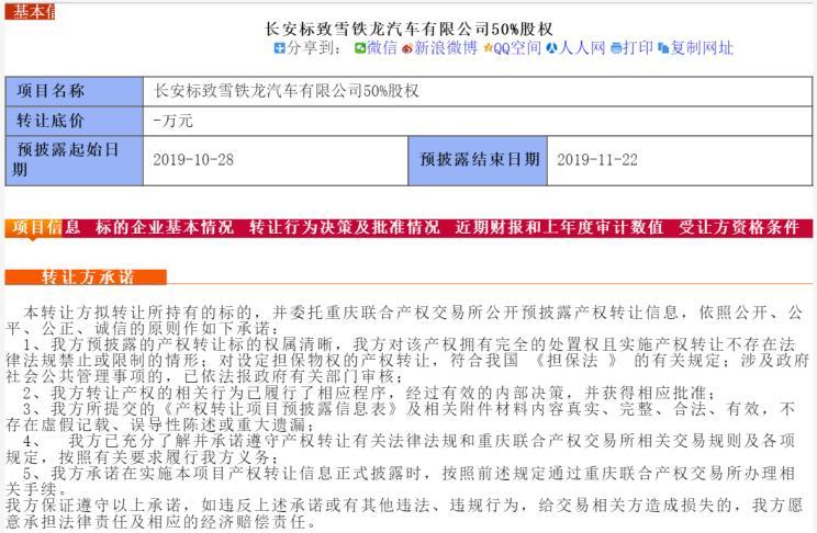 长安挂牌转让长安标致雪铁龙50%股权