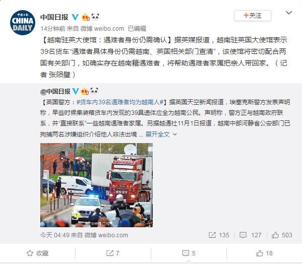 越南驻英大使馆:遇难者身份仍需确认