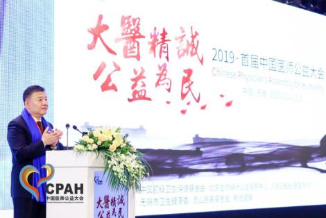"""<b>""""大医精诚,公益为民""""——2019首届中国医师公益大会召开</b>"""