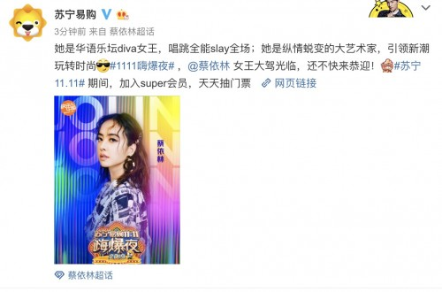 "<b>双十一""狮晚""快讯:蔡依林热唱金曲串烧</b>"