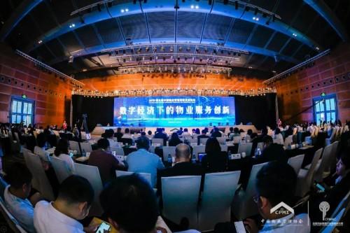 亿达中国服务集团荣登全国物业企业百强第18位