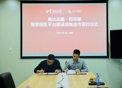 <b>亿达中国旗下子公司易达云图携手和而泰合力打造智慧园区服务生态</b>
