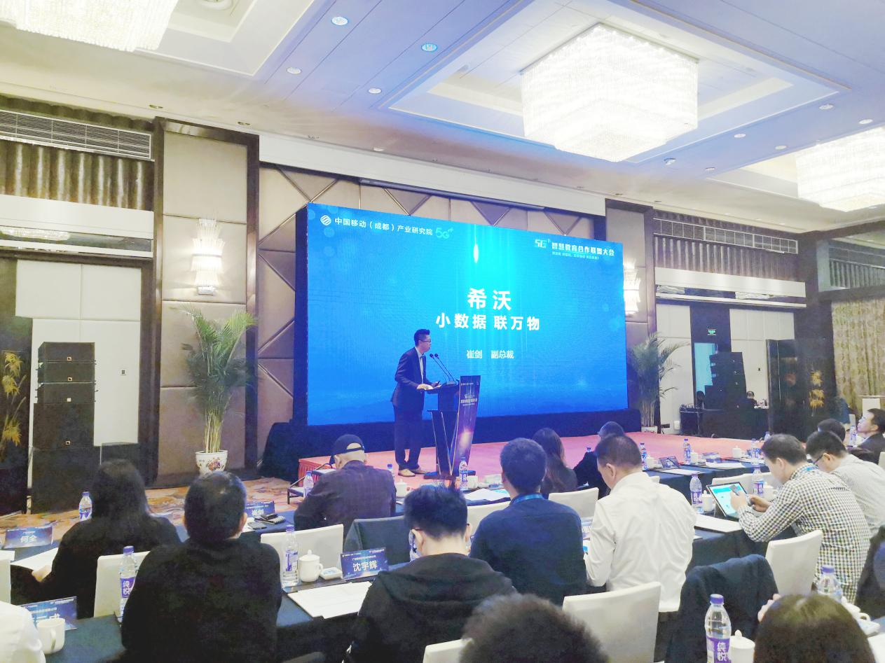 <b>希沃受邀出席中国移动5G智慧教育合作联盟大会</b>