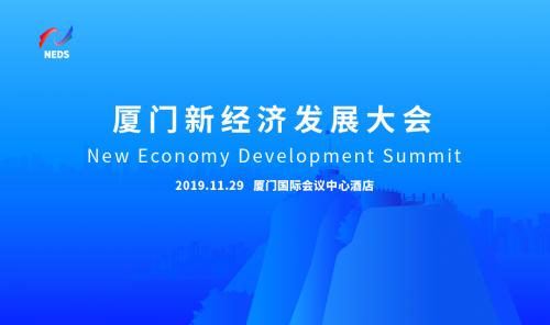 """畅谈新经济 携手新未来——""""2019厦门新经济发展大会""""即将开幕"""