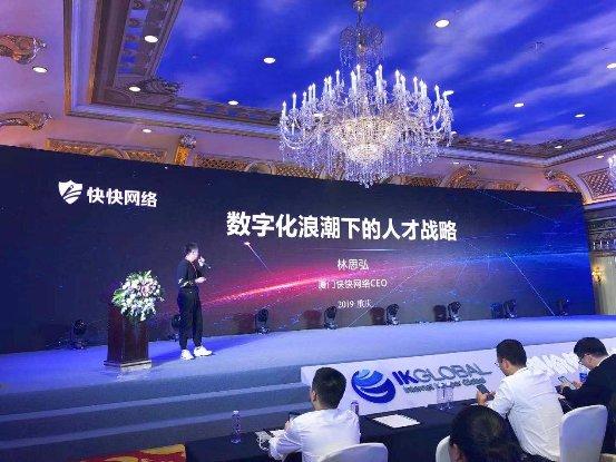 数字化时代:人才战略变革与发展—快快网络CEO林思弘谈企业发展核心之道