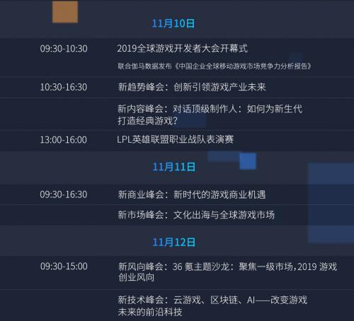 全球游戏开发者大会将于11月10日在深开幕