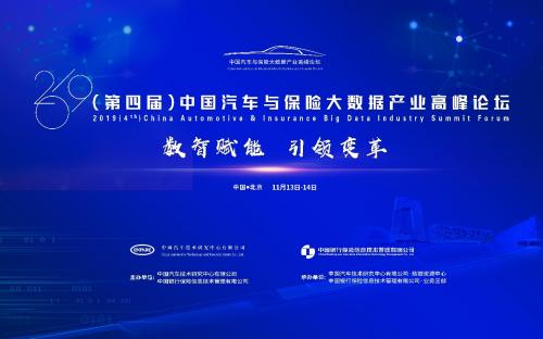 <b>2019(第四届)中国汽车与保险大数据产业高峰论坛即将启幕</b>