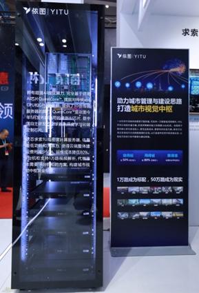 """开放融合共谋发展,依图科技2019安博会打造开放AI""""芯""""生态"""